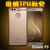 【超強韌】華為 Huawei P9/EVA-L09 電鍍TPU軟套/輕薄保護殼/防護殼手機背蓋/手機殼/外殼/防摔透明殼