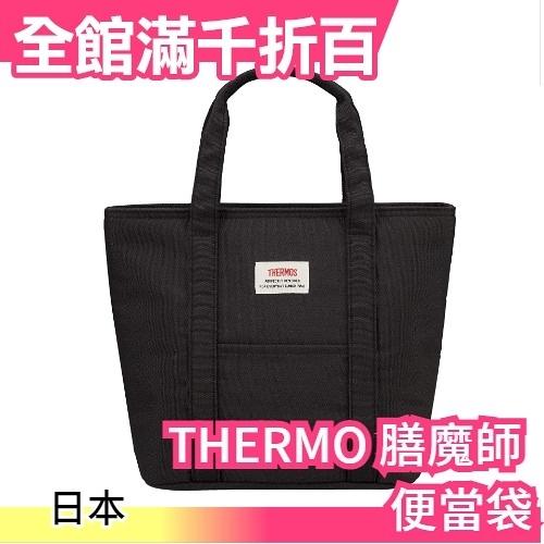 日本 THERMOS 膳魔師 便當袋 手拿包 手提袋 保冷袋 保溫袋 野餐袋 提袋 午餐包 購物袋【小福部屋】