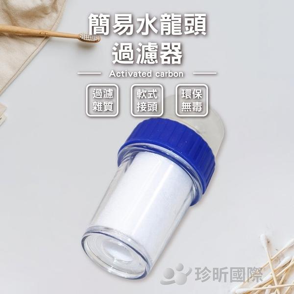 【珍昕】簡易水龍頭過濾器 (長約7cmx直徑約3.7cmx軟接口直徑約1.3cm)水龍頭過濾器/淨化器/濾水頭