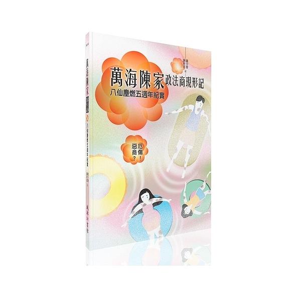 萬海陳家政法商現形記(八仙塵燃五週年紀實)