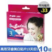 【30天】Protis 普麗斯 高效牙齒美白貼片(3天份*10