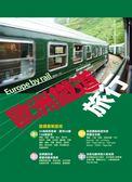(二手書)歐洲鐵道旅行2016-17