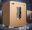 大一保險櫃家用防盜全鋼智慧WiFi 指紋保險箱辦公室密碼箱 小型 蘇菲小店