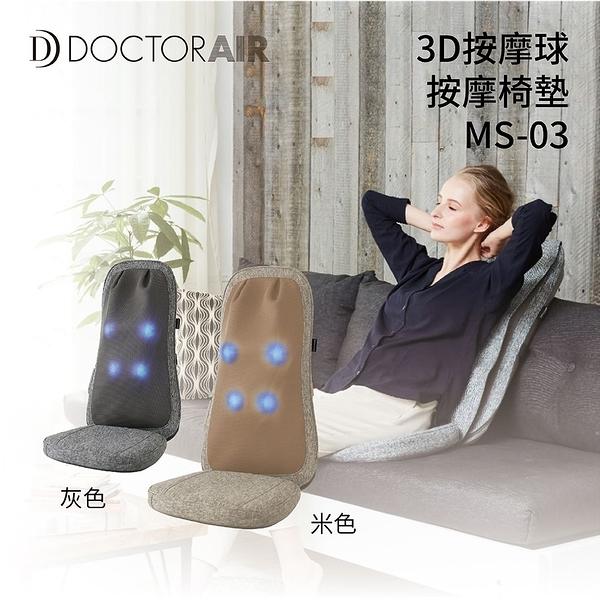 【分期0利率】DOCTOR AIR 3D按摩球紓壓椅墊 MS-03 公司貨