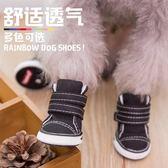 寵物鞋子狗狗鞋子一套4只寵物泰迪比熊博美防滑腳套小型犬幼犬四季鞋秋冬 嬡孕哺