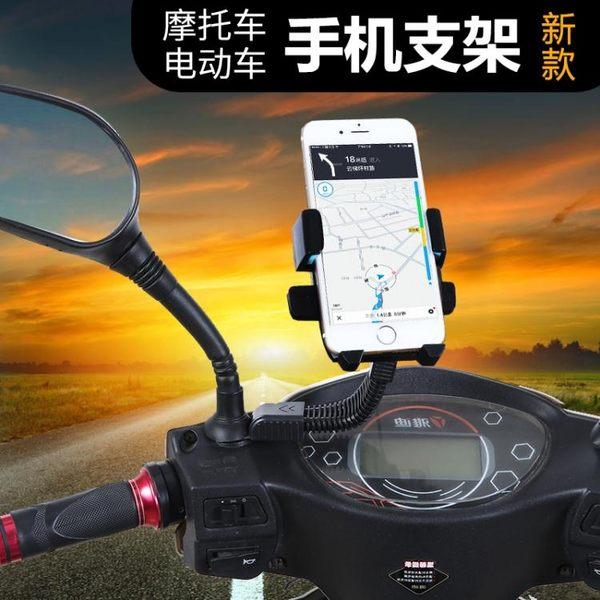 電動車踏板摩托車自行車單車後視鏡手機支架通用型配件騎行手機架免運直出 交換禮物