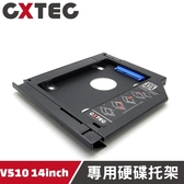 Lenovo 聯想 IdeaPad V510 14吋 9.5mm筆電光碟機第二顆硬碟轉接盒硬碟托架支架【HDC-LV3】
