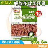 健康時刻 小型犬 螺旋多效潔牙骨 蝦紅素+雞肉(短)340g6CM【寶羅寵品】