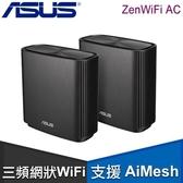 【南紡購物中心】ASUS 華碩 ZenWiFi AC (CT8) AC3000 Mesh 三頻 WiFi 無線路由器