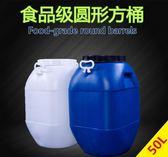 釣魚箱 50升塑料食品級儲水桶堆碼桶糧食儲存桶 萬客城
