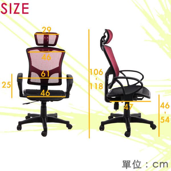 《嘉事美》艾瑞全網高背附頭枕辦公椅 電腦椅 人體工學 書桌 穿衣鏡 台灣製造