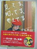 【書寶二手書T1/原文小說_HGJ】我在看、我知道、我在想 (日文書)_中島芭旺