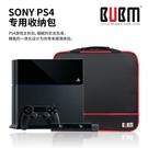PS4遊戲機收納包 PRO XBOX單肩手提大容量配件整理收納包