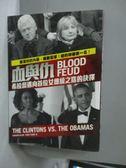 【書寶二手書T2/傳記_MEQ】血與仇-希拉蕊邁向首位女總統之路的抉擇_艾德華克萊恩