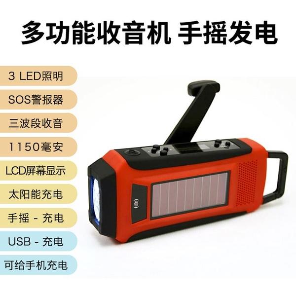 手搖充電寶小手電筒收音機發電應急燈多功能家庭物資儲備包太陽能