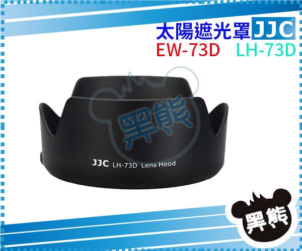 黑熊館 JJC 佳能 Canon EW-73D EOS 80D相機鏡頭18-135 USM遮光罩 可反裝
