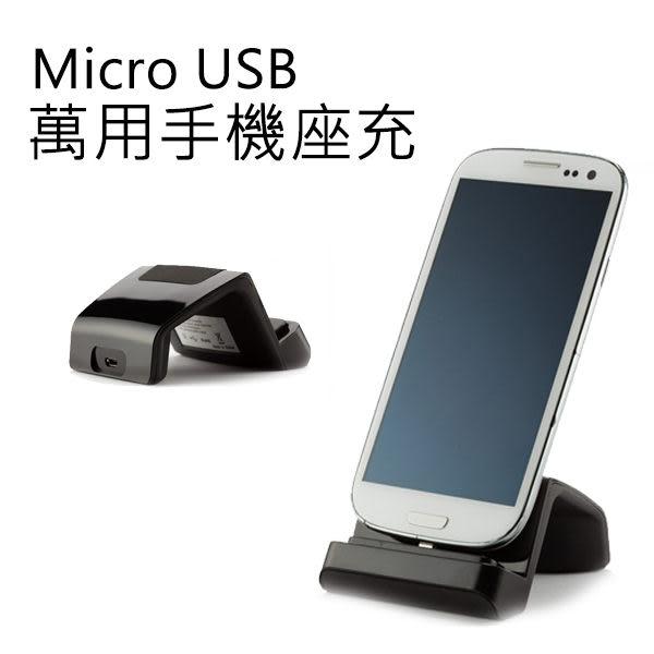 Micro USB 萬用 手機 座充 Note 3 neo 2 S3 S4 S5 Galaxy J G Pro M320e M210 LG G Pro 2 三星 充電器 BOXOPEN