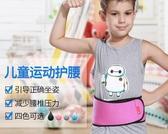 運動護腰帶兒童護腰舞蹈跳舞腰帶收腹帶專用腹帶訓練束腰護膝護肚