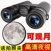 雙筒望遠鏡高倍高清夜視非紅外成人戶外拍照演唱會【橘社小鎮】