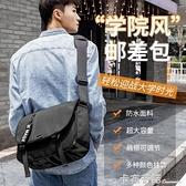 單肩包大學生斜背包書包郵差包牛津布休閒挎包大容量電腦包