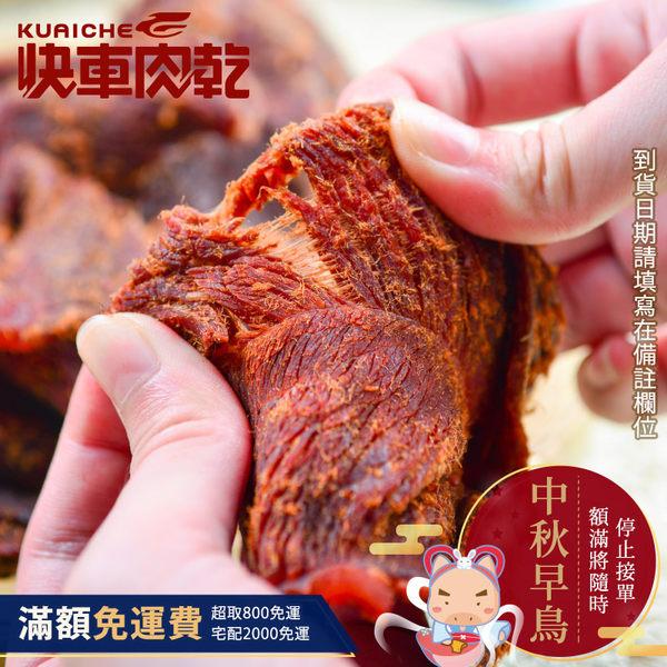 【快車肉乾】B9果汁牛肉乾