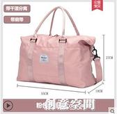 旅行包女手提大容量超大帆布輕便待產收納短途旅游包包學生行李袋 創意新品