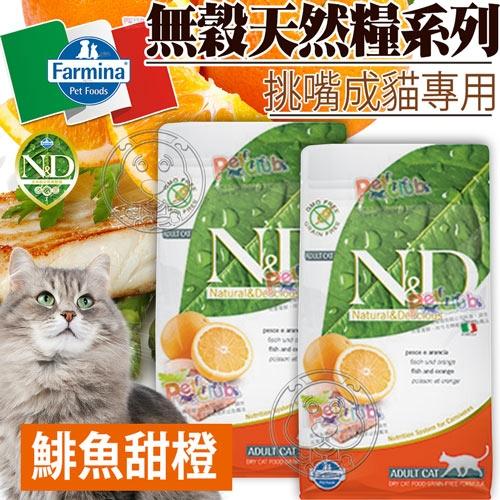 四個工作天出貨除了缺貨》(送購物金100元)法米納 ND OC1無穀挑嘴成貓天然無穀糧-鯡魚甜橙1.5kg