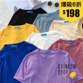 不修邊寬版圓領T恤-BB-Rainbow【AB070505】