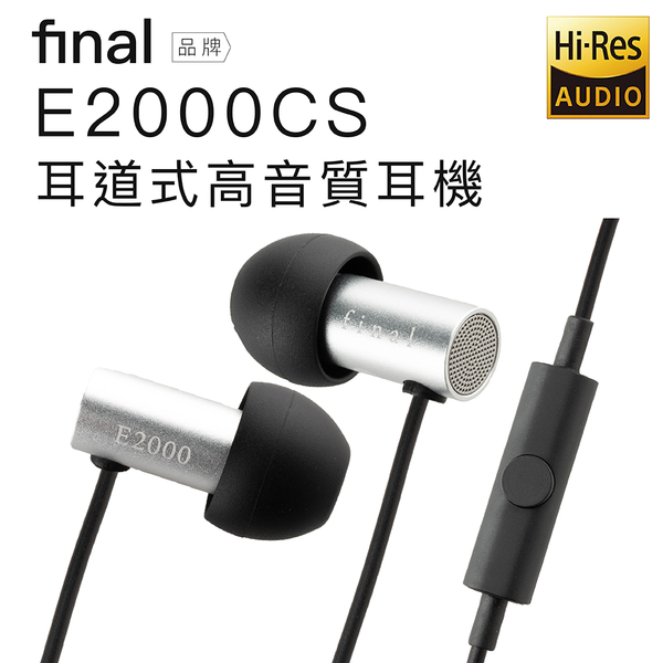 日本 Final 入耳式耳機 E2000CS 日本VGP金賞 Hi-res音質【邏思保固一年】