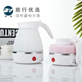 新品出國旅行折疊電熱水壺迷你小便攜燒水壺伸縮硅膠燒水杯110V/