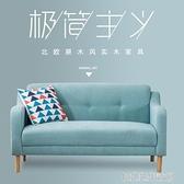 小戶型現代簡約單人雙人三人沙發客廳北歐服裝店布藝沙發 YDL