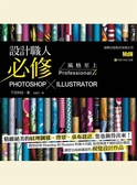 (二手書)設計職人必修 Photoshop X Illustrator 風格至上 ProfessionalZ