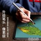 觸控筆送筆尖電容筆細頭蘋果ipad筆觸屏筆 花樣年華