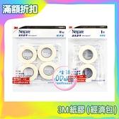 3M Nexcare 通氣膠帶 (未滅菌) (經濟包) 半吋(4入)/1吋(2入) 914公分 白色 透氣膠帶 補充包【生活ODOKE】