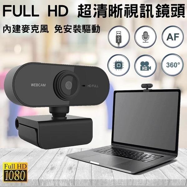 【南紡購物中心】【BKphone 3C】1080P高清Full HD 視訊網路攝影機