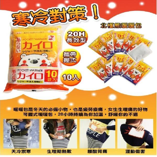 (北極熊暖暖包) 長效型20H手握式暖暖包/發熱包 暖手包 暖身包 熱敷包 暖手寶 暖足包/10包入