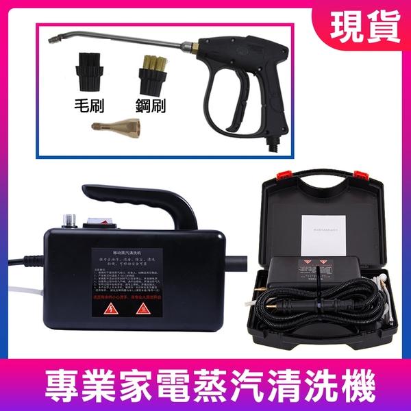 蒸汽清洗機 洗車機 高溫消毒 家用清潔機 廚房去油汙 高壓清洗機 多功能清洗