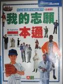 【書寶二手書T1/少年童書_QIL】我的志願一本通_由鈺涵