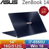 ASUS華碩 ZenBook 14 UX433FN-0152B8565U 14吋筆記型電腦 皇家藍
