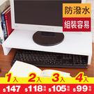 桌上架 螢幕架 MIT台灣製-防潑水原木...