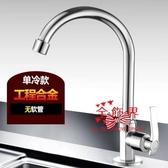 廚房水龍頭 家用洗菜盆龍頭冷熱水槽碗池單冷全銅洗手盆 304不銹鋼