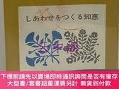 二手書博民逛書店罕見しあわせをつくる知惠ファミリーブックス(6)(三島由紀夫舊藏)Y479