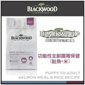 *KING WANG*《柏萊富》blackwood 功能性腸胃保健犬糧 鮭魚加米 5磅