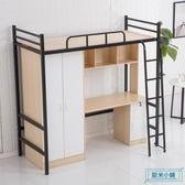 上下床 上床下桌組合床公寓床學生宿舍成人員工鐵藝床單人省空間高架床