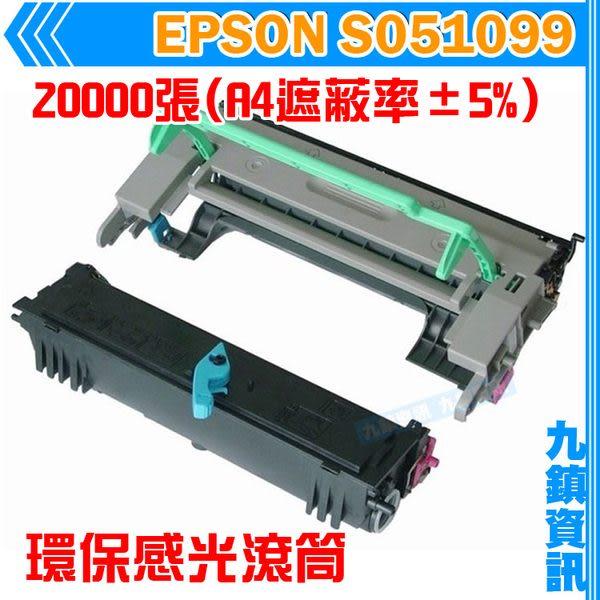 九鎮資訊 EPSON S051099 環保感光滾筒 EPL-6200/6200L/M1200/DR6200