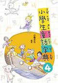 書立得-小學生童話字典4(二版)
