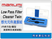 Marumi Low Pass Filter Cleaner Twin (原廠CCD CMOS 果凍棒) CCD清潔筆 果凍筆