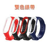 【雙色腕帶】小米手環 4 替換帶/MIUI 運動手環/手錶錶帶/錶環/Mi Band 4-ZW