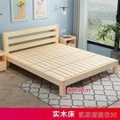 實木床1.5米現代簡約1.2米簡易經濟型床架鬆木雙人床TBCL7 【快速出貨】