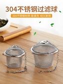 泡茶球美斯尼濾茶球304不銹鋼茶葉過濾網帶掛鉤不銹鋼鹵料包茶漏泡茶球 風馳